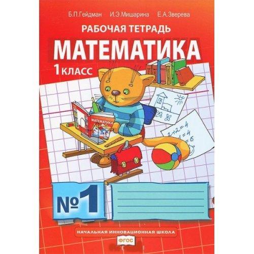 1 класс. Математика. Рабочая тетрадь. В 4 частях. Часть 1. Бененсон Е. П. Итина Л. С. Бином. 2021 год