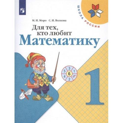 1 класс. Математика. Для тех кто любит математику. Моро М. И. Волкова С. И. Просвещение. 2021 год