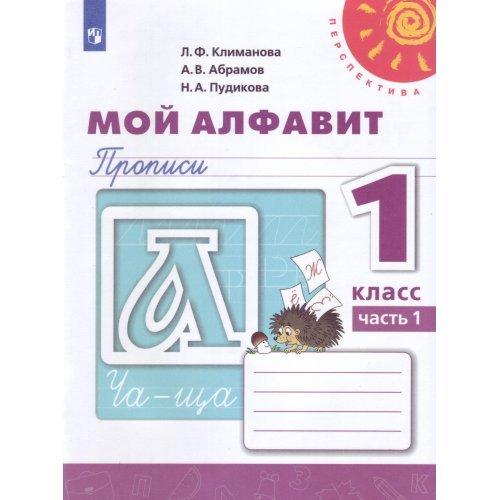 """1 класс. Азбука. Прописи """"Мой алфавит"""". В 2 частях. Часть 1. Климанова Л. Ф. Просвещение. 2021 год"""