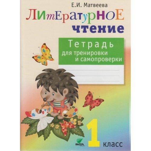1 класс. Литературное чтение. Тетрадь для тренировки и самопроверки. Матвеева Е. И. Вита-Пресс. 2018 год и ранее