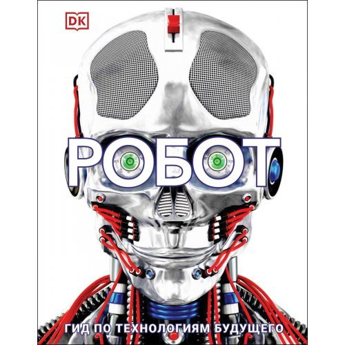 (Росмэн) Робот. Гид по технологиям будущего.