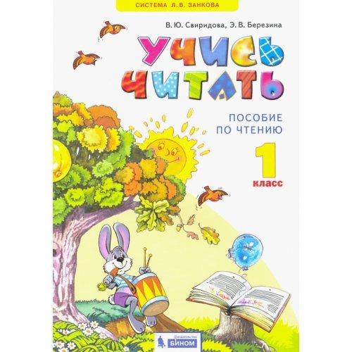 1 класс. Литературное чтение. Учись читать. Свиридова В. Ю. Березина Э. В. Бином. 2021 год