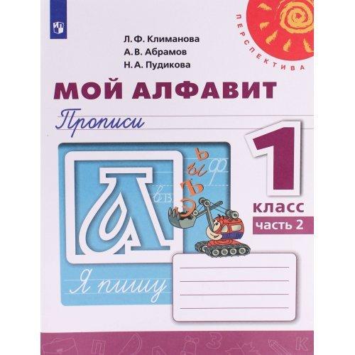 """1 класс. Азбука. Прописи """"Мой алфавит"""". В 2 частях. Часть 2. Климанова Л. Ф. Просвещение. 2021 год"""