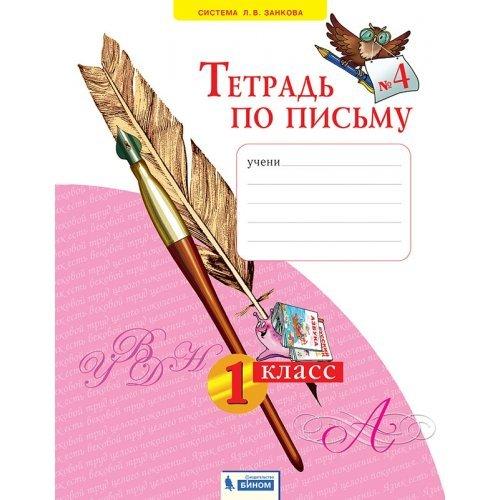 1 класс. Обучение грамоте. Тетрадь по письму. В 4 частях. Часть 4. Нечаева Н. В. Булычева Н. К. Бином. 2021 год