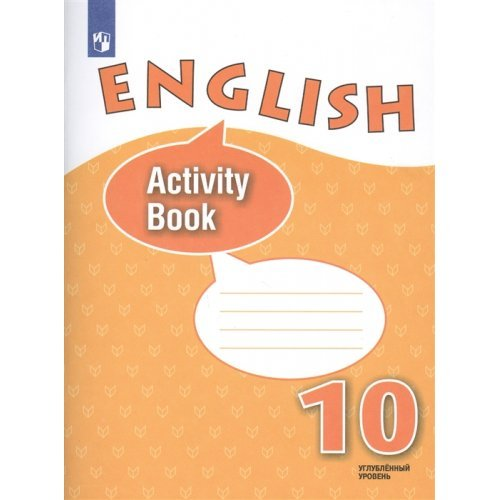 10 класс. Английский язык. Углубленное изучение. Рабочая тетрадь. ФП. Афанасьева О. В. Просвещение. 2020 год2021 год