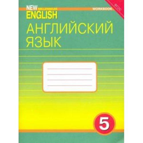 5 класс. Английский язык. New Millennium English. Рабочая тетрадь. Деревянко Н.Н. Титул. 2018 год и ранее