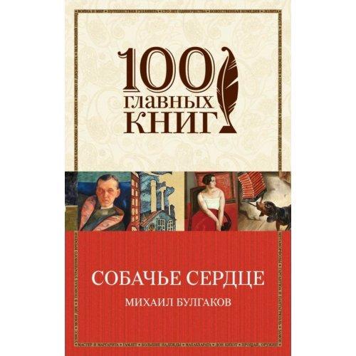 100 главных Книг (Эксмо) (о) (м/ф) Булгаков М. Собачье сердце.