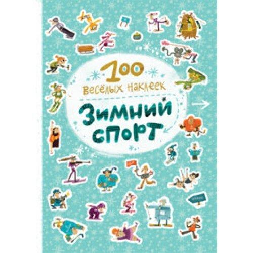 100 весёлых Наклеек (Мозаика) (б/ф) (о) Зимний спорт