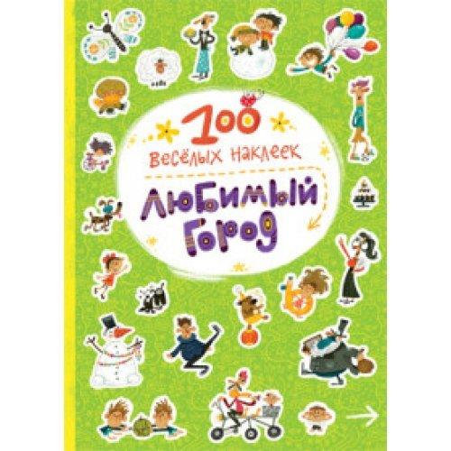 100 весёлых Наклеек (Мозаика) (б/ф) (о) Любимый город