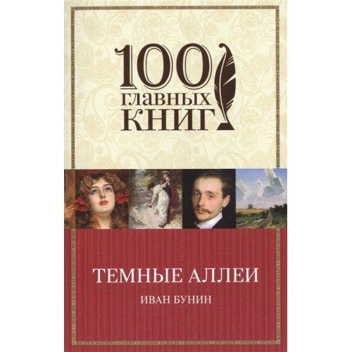 100 главных Книг (Эксмо) (о) (м/ф) Бунин И.А. Темные аллеи.