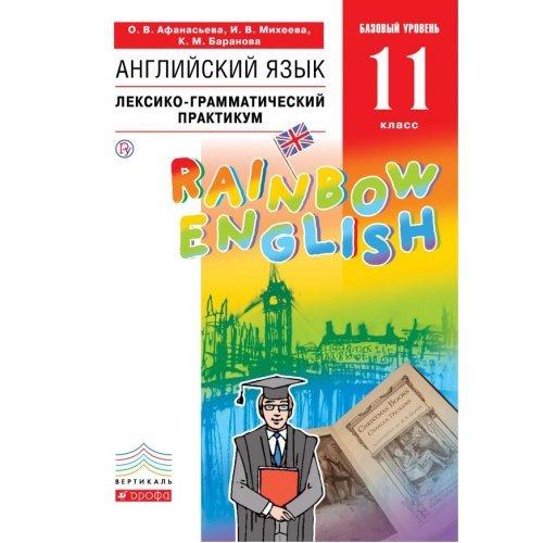 "11 класс. Английский язык. ""Rainbow English"". Лексико-грамматический практикум. Афанасьева О. В. Дрофа. 2020 год"
