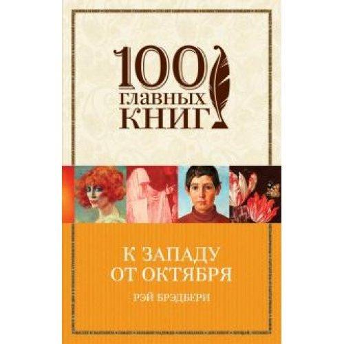 100 главных Книг (Эксмо) (о) (м/ф) Бредбери Р. К западу от Октября.