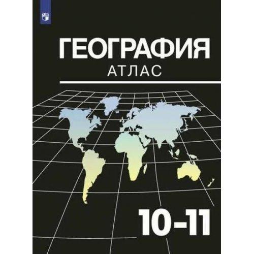 10-11 класс. Атлас. География. К учебнику Максаковского В.П.  Просвещение.  Просвещение.