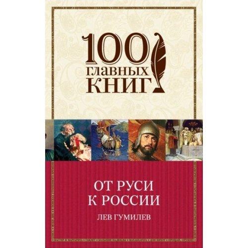 100 главных Книг (Эксмо) (о) (м/ф) Гумилев Л. От Руси к России.