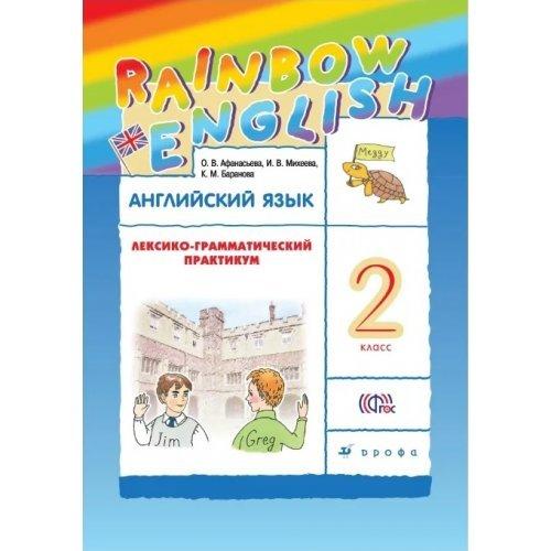 "2 класс. Английский язык. ""RAINBOW"". Лексико-грамматический практикум. Афанасьева О. В. Дрофа. 2020 год"
