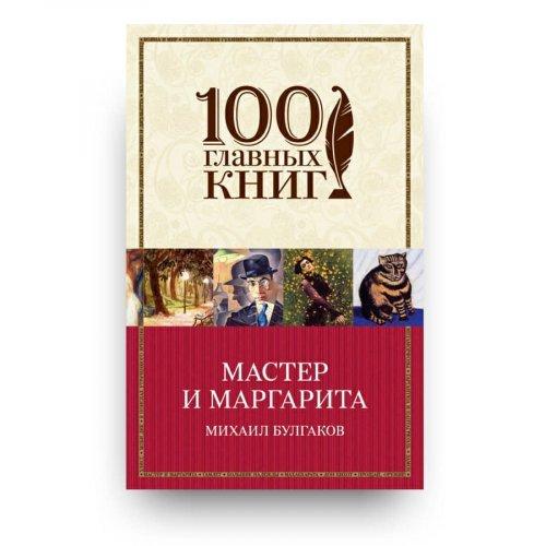 100 главных Книг (Эксмо) (о) (м/ф) Булгаков М. Мастер и Маргарита.