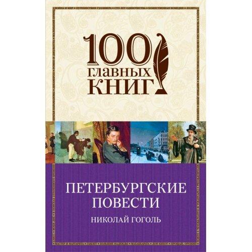 100 главных Книг (Эксмо) (о) (м/ф) Гоголь Н. Петербургские повести.