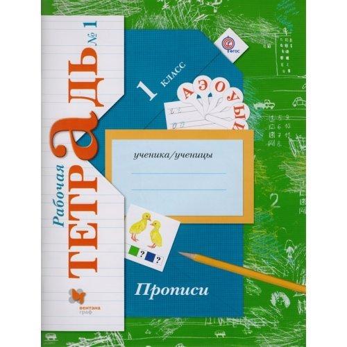 1 класс. Букварь. Прописи. В 3 частях. часть 1  Безруких М. М. Кузнецова М. И. Вентана-Граф. 2018 год и ранее