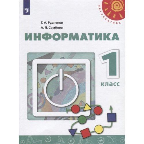 1 класс. Информатика. Учебник.  Рудченко Т.А. Просвещение. 2019 год