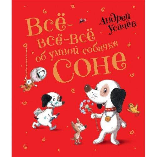 (Росмэн) (тв) (б/ф) Всё-всё-всё об умной собачке Соне. (Усачев А.)