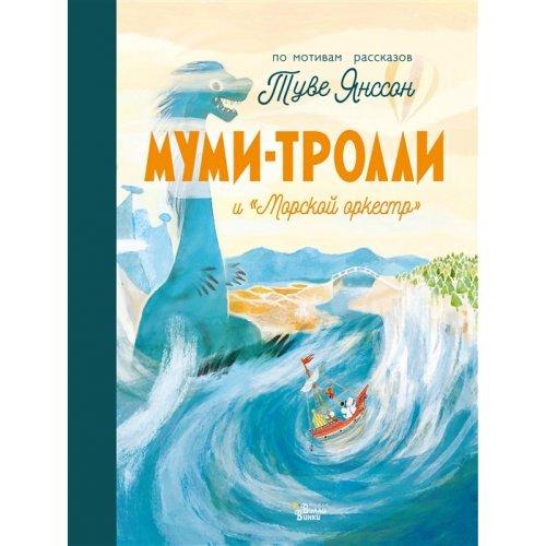 """(АСТ Вилли Винки) (тв) Туве Янссан (по мотивам) Муми-Тролли и """"Морской оркестр""""."""