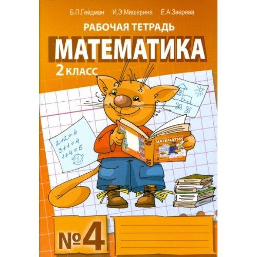 2 класс. Математика. Рабочая тетрадь. В 4 частях. Часть 4. Гейдман Б.П. Мишарина И.Э. Русское Слово. 2017 год и ранее