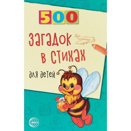 500 загадок в стихах для детей. Адарич Е.Е.