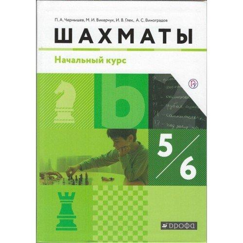 5 класс. Шахматы. Начальный курс. Учебник. Чернышев П. А. Викерчук М. И. Дрофа.