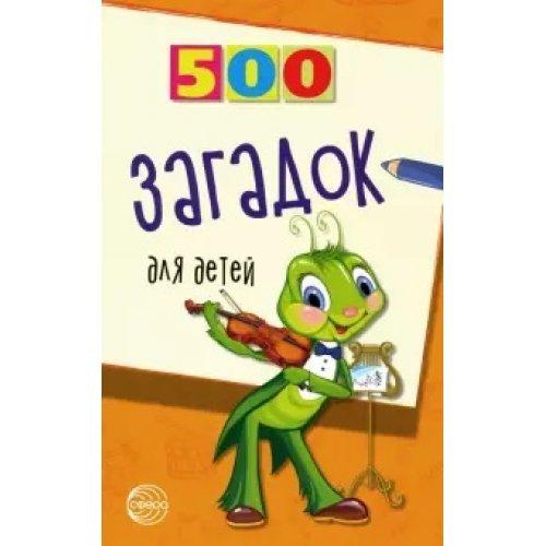 500 загадок для детей. Мазнин И.А.