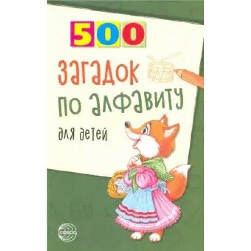 500 загадок по алфавиту для детей. Жуковская Н.В.