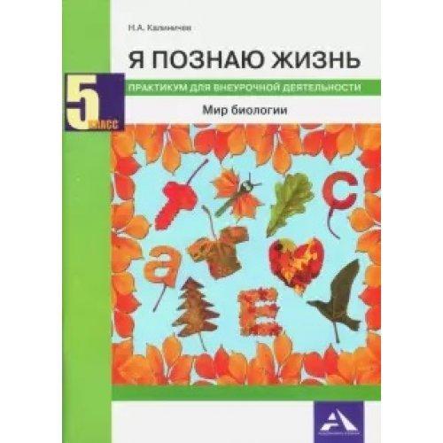 5 класс. Биология. Практикум для внеурочной деятельности. Калиничев Н. А. Академкнига. 2018 год и ранее