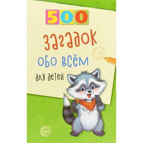 500 загадок обо всем для детей. Волобуев А.Т.