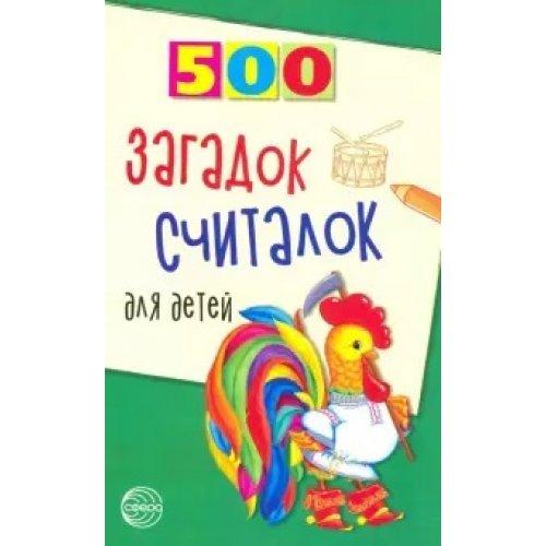 500 загадок считалок для детей. Шорыгина Т.А.