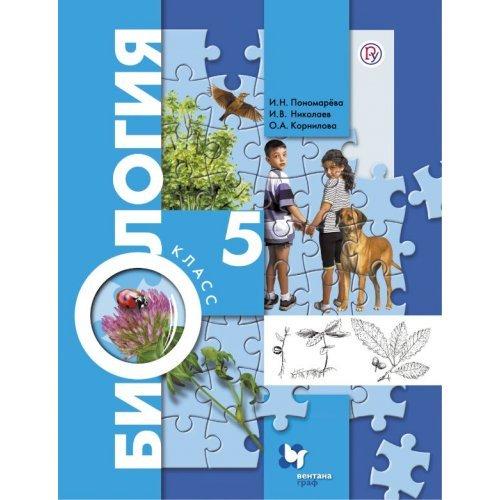 5 класс. Биология. Учебник.  ФП. Пономарева И. Н. Корнилова О.А. Вентана-Граф. 2020 год