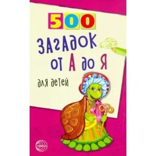 500 загадок от а до я для детей. Красильников Н.Н.