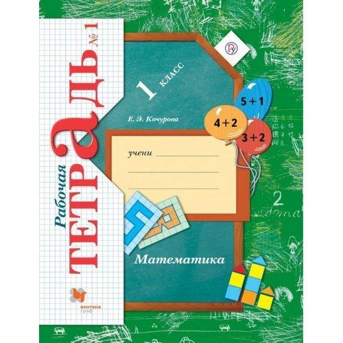 5 класс. Математика. Рабочая тетрадь 2 тт. Рудницкая В. Н. Мнемозина. 2020 год