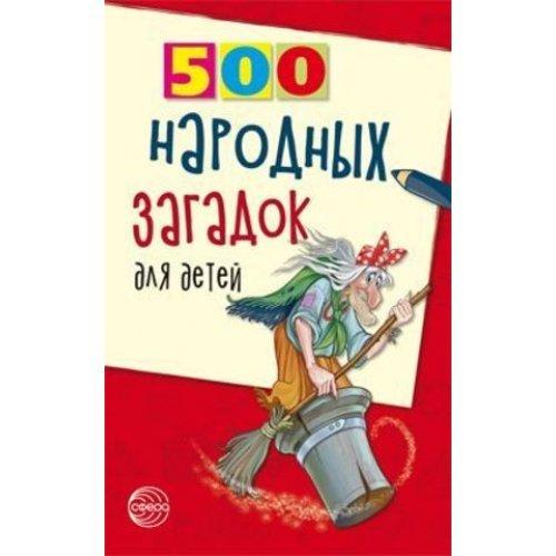 500 народных загадок для детей. Дынько В.А.