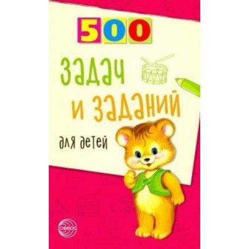 500 задач и заданий для детей. Дынько В.А.