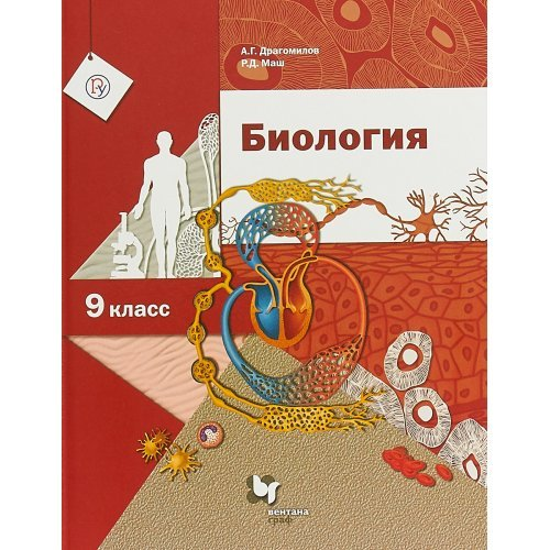 9 класс. Биология. Учебник.  ФП. Драгомилов А.Г. Маш Р.Д. Вентана-Граф. 2020 год