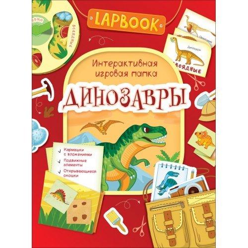Lapbook. Интерактивная игровая папка. Динозавры.