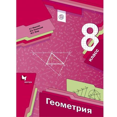 """8 класс. Геометрия. Учебник. """"АУ"""". ФП. Мерзляк А.Г. Полонский В.Б. Вентана-Граф. 2019 год"""