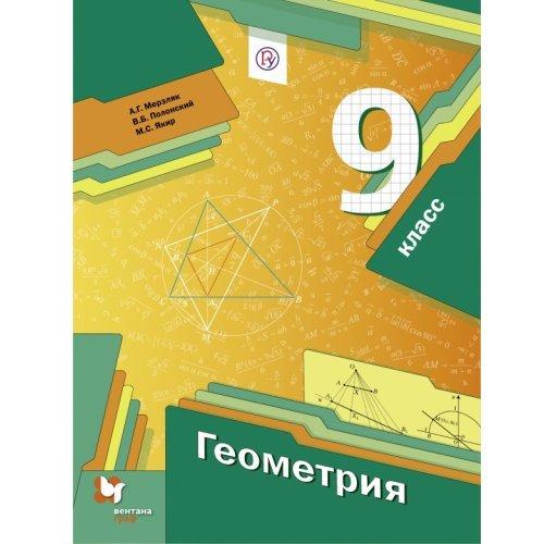 """9 класс. Геометрия. Учебник. """"АУ"""". ФП. Мерзляк А.Г. Полонский В.Б. Вентана-Граф. 2020 год"""