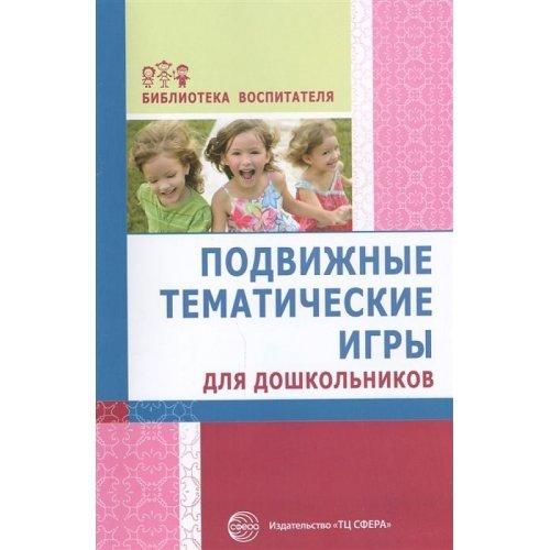 Библиотека воспитателя. Подвижные тематические игры для дошкольников. Лисина Т.В.