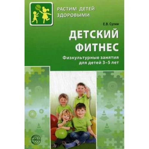 Будь здоров дошкольник. Детский фитнес для детей 3-5лет. Сулим Е.В.
