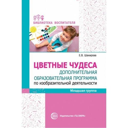 Библиотека воспитателя. Цветные чудеса. Дополнительная образовательная программа по избразительной деятельности младшая группа. Шакирова Е.В.
