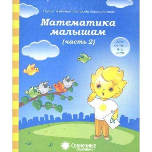 Солнечные cтупеньки. Рабоча тетрадь дошкольника. Математика малышам. Часть 2. 4-5 лет.