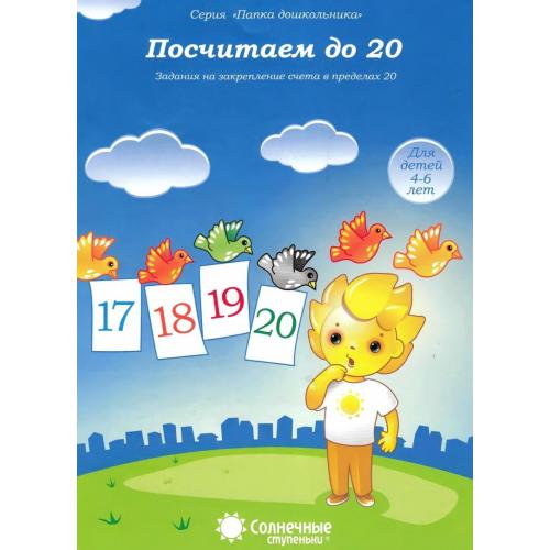 Посчитаем до 20. Солнечные ступеньки. Папка Дошкольника для детей 4-6 лет.