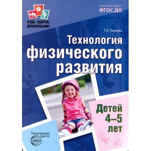 Будь здоров дошкольник. Технология физического развития детей 4-5 лет. Токаева Т.Э.