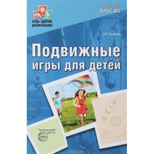 Будь здоров дошкольник. Подвижные игры для детей. Громова О.Е.