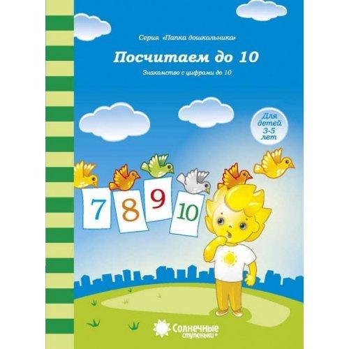 Посчитаем до 10. Солнечные ступеньки. Папка дошкольника для детей 4-6 лет.